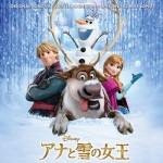 『アナと雪の女王』の主題歌日本語版の評価が高すぎ!収録曲一覧もどうぞ!
