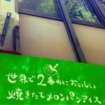 金沢発のメロンパンアイスが全国展開!?渋谷では6月末にオープン予定だぞ!