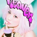 平子理沙が昔ブログに投稿していた画像が超可愛い!?写真集も好調か。