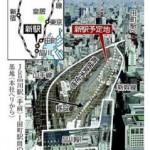 山手線新駅には京浜東北線も停車!経済効果は1兆2400億円!?名前はいつ?